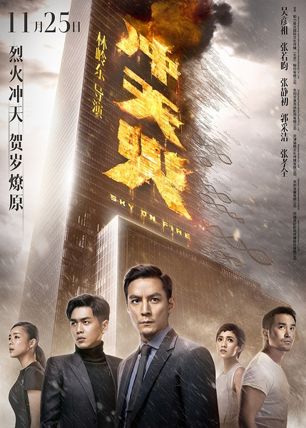 Sky on Fire / Chongtian huo Legendado