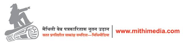 27 दिसंबर कें मैथिली नाटक 'काठक लोक' केर मंचन