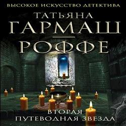 Вторая путеводная звезда. Татьяна Гармаш-Роффе — Слушать аудиокнигу онлайн