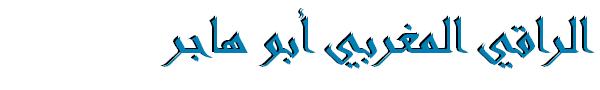 الراقي المغربي أبو هاجر