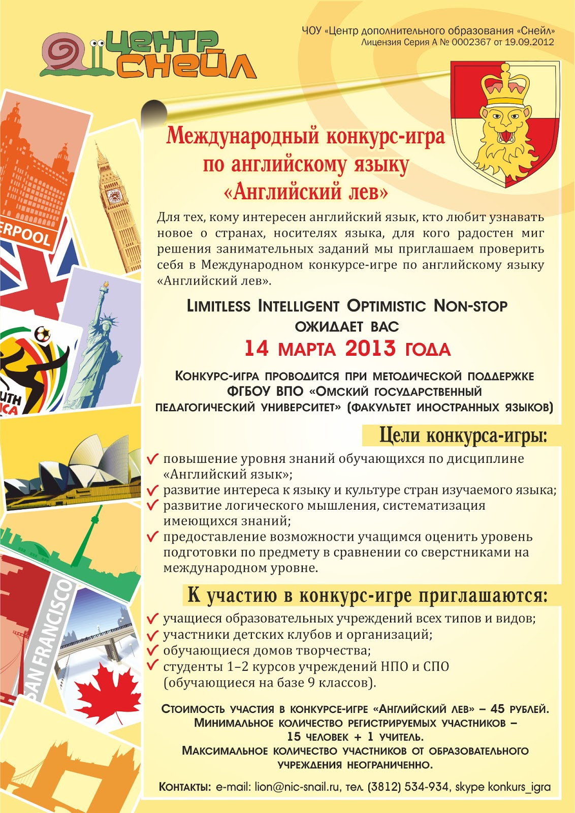 Конкурсы по английскому языку для школьников