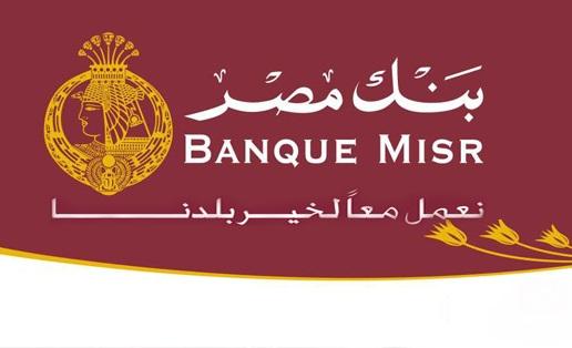 وظائف خالية فى بنك مصر لحديثى التخرج جميع التخصصات