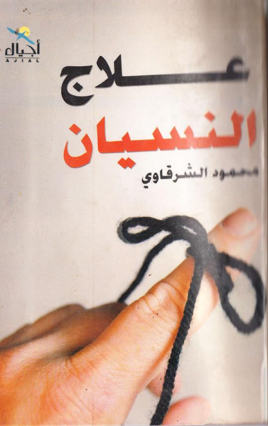كتاب قصر الذاكرة pdf