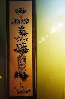 Chinese Caligrafi Islam