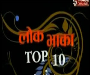 Sajha Sawal 10 March 2013