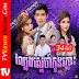 Thai Movie - Lbeng Sne Kon Pluos - 34 End
