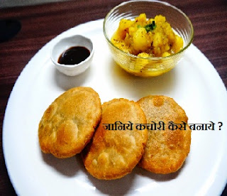 how to make kachori in hindi