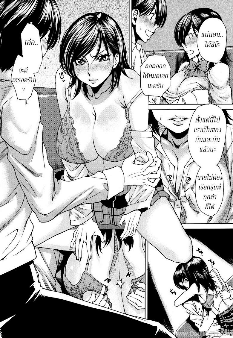 บทเสียว ซ้อมมีเซ็กส์ 4 จบ - หน้า 20