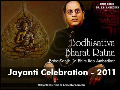 अम्बेडकर जयंती पर शुभकामनायें - Wishes for Ambedkar Jayanti