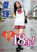 [KIDM-379] 祝18才!/夏輝