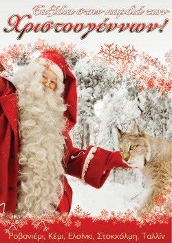 Ταξίδια Χριστούγεννα, Πρωτοχρονιά, Φώτα