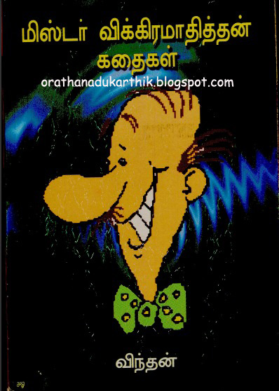 விக்கிரமாதித்தன்,தெனாலிராமன்,பீர்பால்,முல்லா கதைகள் தமிழில் இலவசமாக டவுன்லோட் செய்ய - Page 2 Mr-vikram-bmp+copy