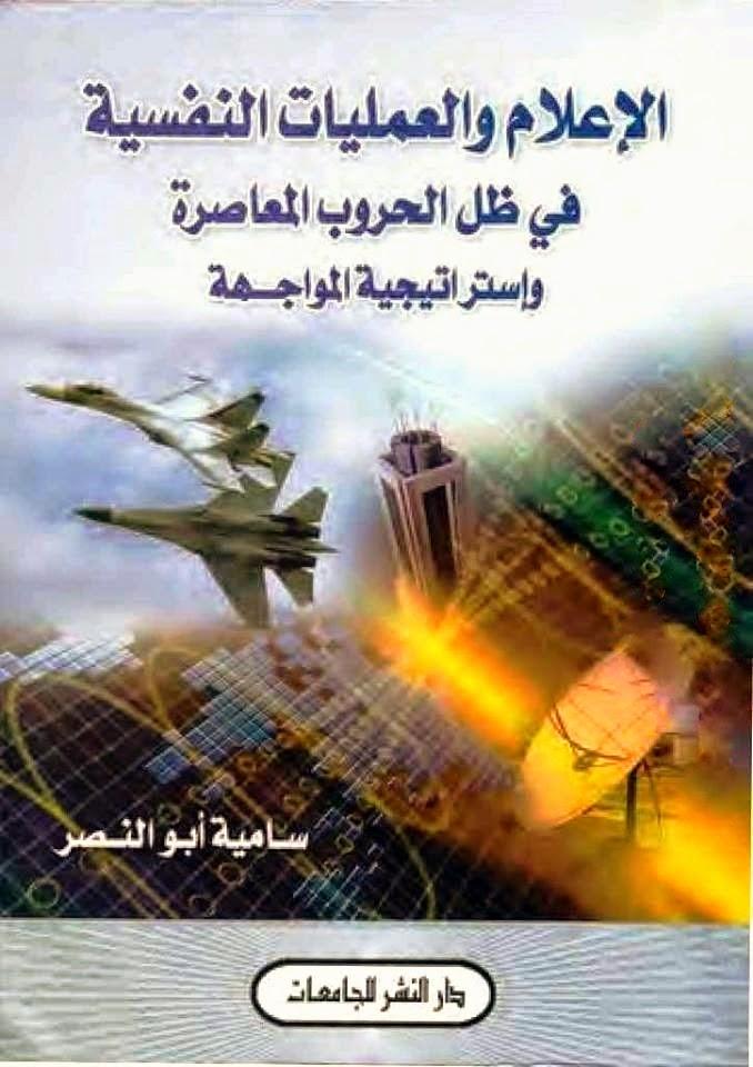 الاعلام والعمليات النفسية في ظل الحروب المعاصرة واستراتيجية المواجهة - سامية أبو النصر pdf