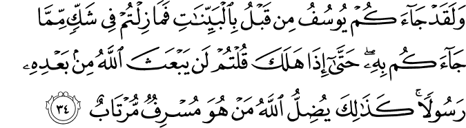 Surat Al Mu'min Ayat 34