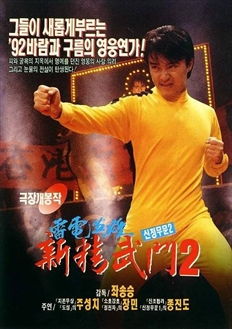 Hoạt Họa Uy Long - Fist Of Fury 2
