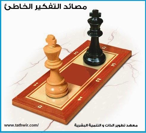 من أسرار النجاح .. تجنب مصائد التفكير الخاطئ  Erroneous thinking