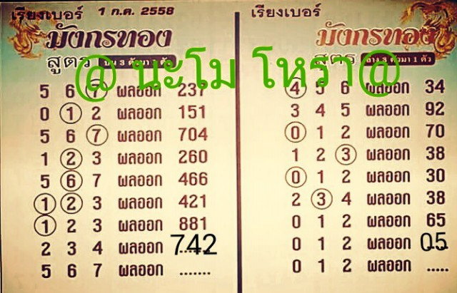 Thai lotto tip 001 1st july thailand lottery up down touch 01 07 2015