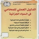 كتاب الدليل العلمي في المواد الجزائية