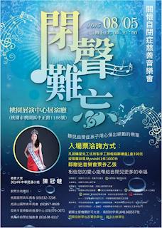 2015「閉聲難忘」關懷自閉症公益慈善音樂會