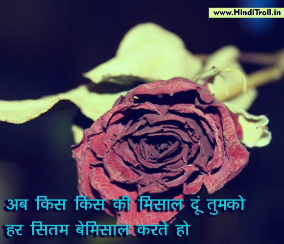 Sad Hindi Status Wallpaper Sad Hindi Quotes Shayari Lines