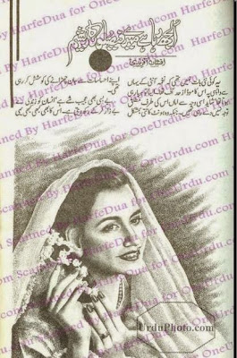 Free download Ulajh rha hey mery faislon ka resham novel by Afshan Afridi pdf, Online reading.