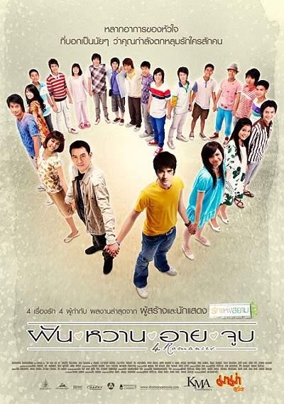 4 Romance 2008