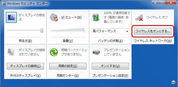 Windows モビリティ センター [ワイヤレスをオンにする...]