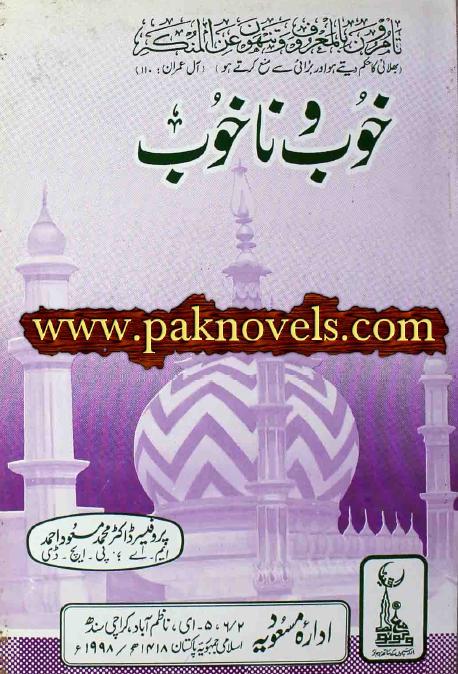 Khoob O Nakhoob by Prof Dr Muhammad Masood Ahmad