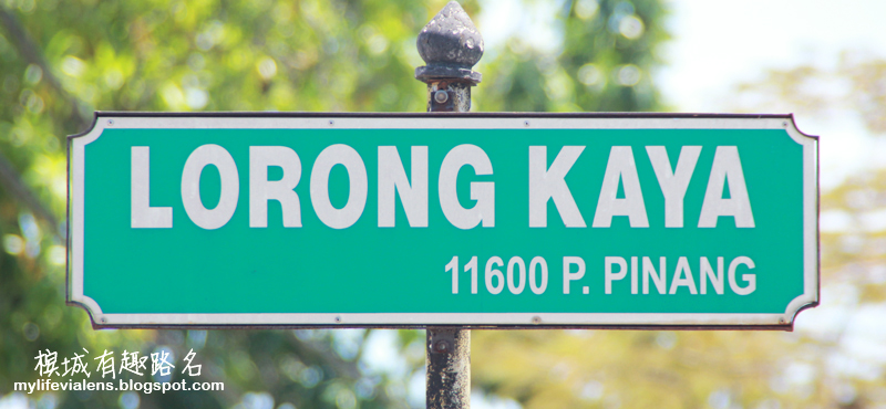 槟城有趣路名