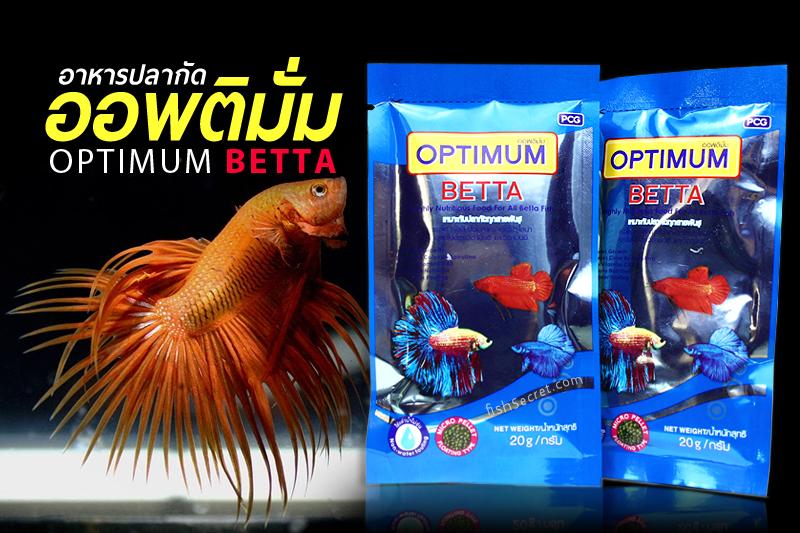 อาหารเม็ดปลากัด ออพติมั่ม Optimum Betta