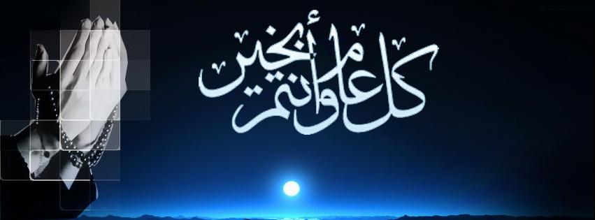 كل عام وأنتم بخير مدونة أبو زكرياء