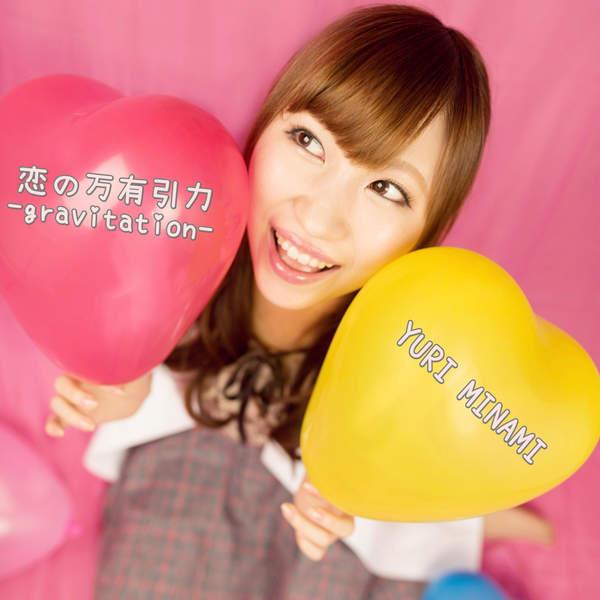 [Single] 南友里 – 恋の万有引力 -gravitation- (2015.11.01/MP3/RAR)