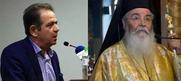 Ο Μητροπολίτης Σερβίων και Κοζάνης ξαπόστειλε βουλευτή του ΣΥΡΙΖΑ: «Οι ασπασμοί δεν χρειάζονται όταν ψηφίζονται τα αισχρά»
