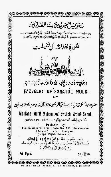 Fazeelat of Surah Mulk F.jpg