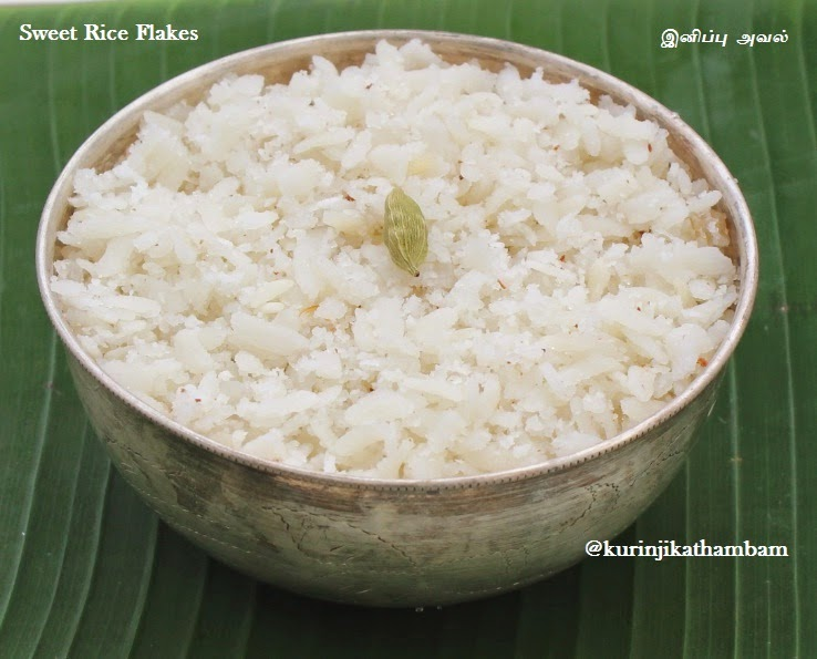 Sweetened Rice Flakes / Sweet Poha / Inippu Aval