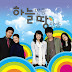 [Album] Various Artists - Like Land And Sky OST