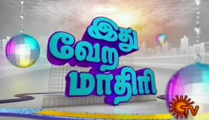 Watch Idhu Vera Madhiri 22-10-2015 Sun Tv 22nd October 2015 Vijayadasami Special Program Sirappu Nigalchigal Full Show Youtube HD Watch Online Free Download