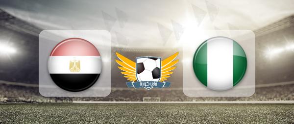 مصر ونيجيريا بث مباشر