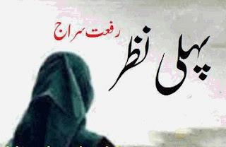 Pehli Nazar By Riffat Siraj