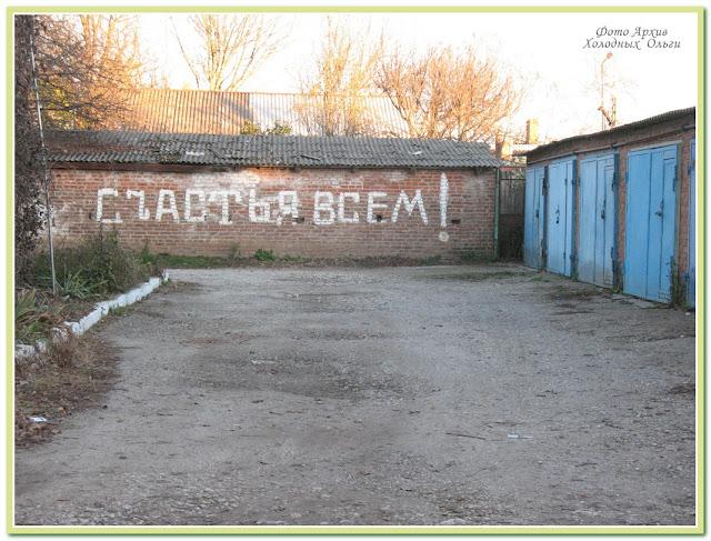 Надпись на гаражной стене