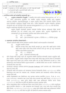maharashtra+police+recruitment+advt7