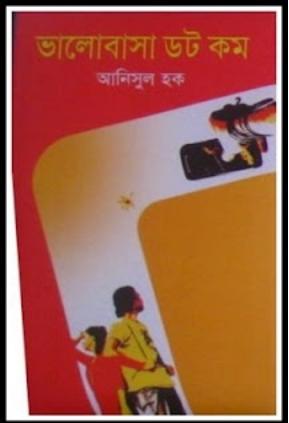 image13 Valobasha Dot Com by Anisul Haque pdf