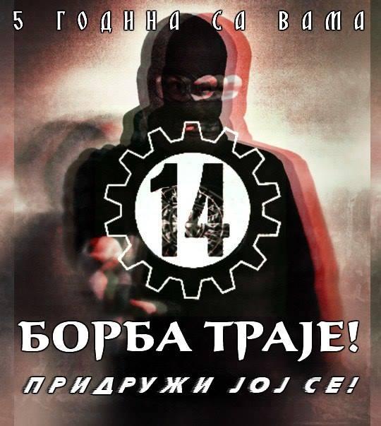 5 ГОДИНА БОРБЕ!