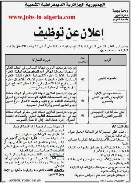 التوظيف في الجزائر : مسابقات توظيف في أقبو ولاية بجاية أكتوبر 2013 fonction publique.dz Emploi+bedjaia