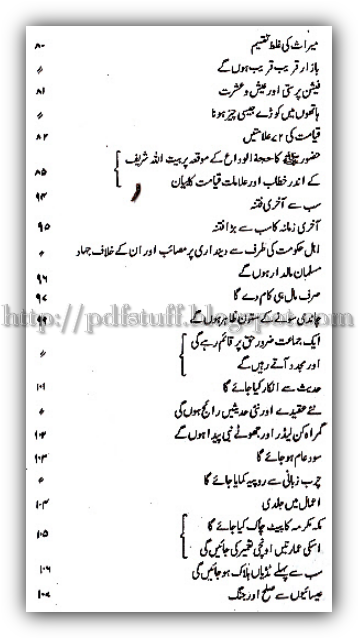 contents of the book fitnaun ka urooj