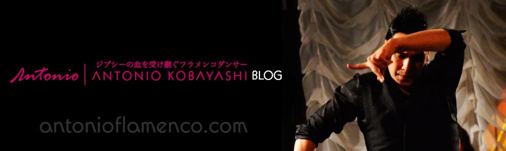 小林アントニオ東京フラメンコアカデミー教室 ブログ |日本で唯一ジプシーの血を受け継ぐスペイン人男性フラメンコダンサー