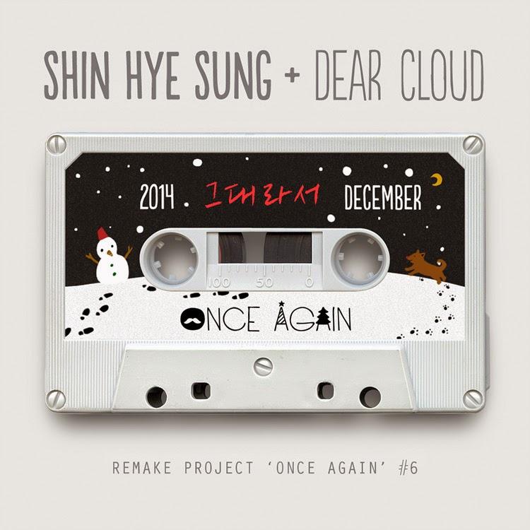 [Single] Shin Hye Sung (신혜성) & Nine9 (나인) – Once Again #6