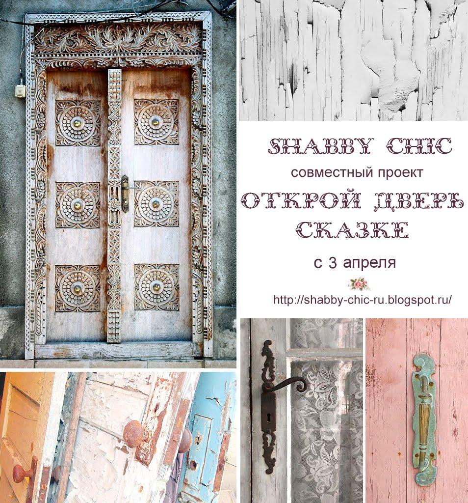 СП Открой дверь сказке с блогом Shabby shic