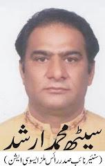 Seth Muhammad Arshad
