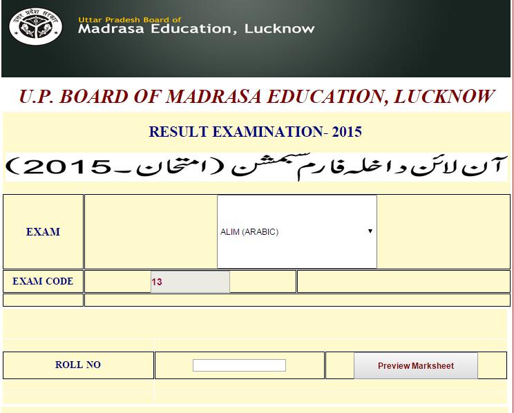 UPMSP Madrasa Shiksha Parishad Examination Result 2015